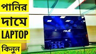 পানির দামে Brand এর নতুন Laptop কিনুন🔥Laptop Price In Bangladesh🔥#laptop_review_bangla🔥zk shopnil