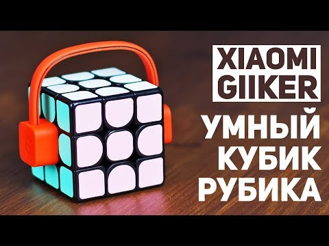 Xiaomi Giiker / Умный Кубик Рубика