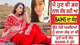 Sukh Bains (Caili ਵਾਲੀ Bains) ਨੇ ਦੱਸਿਆ ਆਪਣੀ Viral Video ਦਾ ਸੱਚ । ਕਿਉ ਗਾਲਾ ਕੱਢੀਆਂ । ਮਾਤਾ ਪਿਤਾ ਦਾ ਹਾਲ