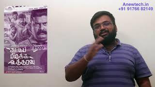 Suttu Pidikka Utharavu review by Prashanth