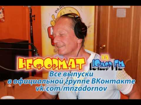 """Михаил Задорнов. """"Неформат"""" на Юмор FM №38 от 27.09.2013"""