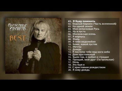 Александр Иванов - Жаль (ft. РОНДО)