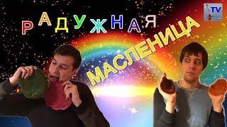 Радужная Масленица - Готовим цветные блины