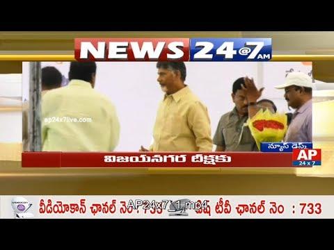 AP CM Chandrababu Vizianagaram Tour | YS Jagan Praja Sankalpa Yatra | Pawan Kalyan Araku Meeting