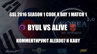 Корея 2.0: GSL 2016 Season 1 CodeA Match 1: ByuL vs aLive