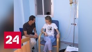 У жены Башара Асада обнаружили онкологическое заболевание - Россия 24