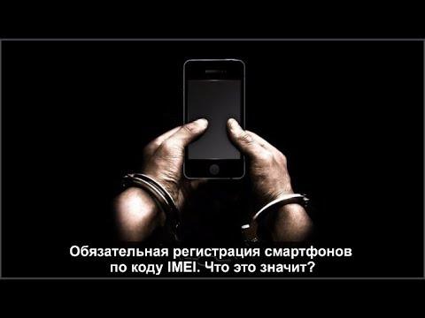 Обязательная регистрация смартфонов по коду IMEI. Что это значит?№671