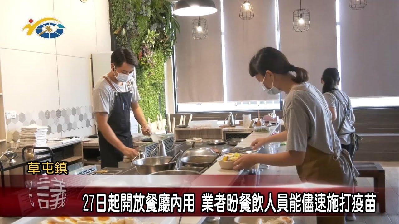 20210726 民議新聞 27日起開放餐廳內用 業者盼餐飲人員能儘速施打疫苗
