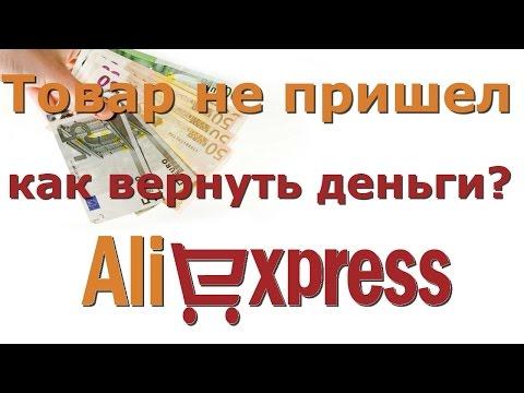 Как вернуть деньги за телефон алиэкспресс