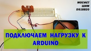 Подключаем нагрузку к Arduino