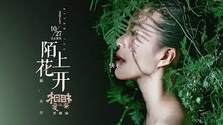 永夜 - 譚維維(《將夜》古風品質大劇推廣曲)