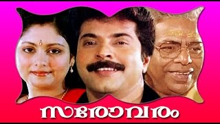 Pullipulikalum Aattinkuttiyum - Sarovaram - Malayalam Full Movie - Mammootty