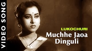 Muchhe Jaoa Dinguli | Lukochuri | Bengali Movie Video Song | Kishore Kumar, Mala Sinha