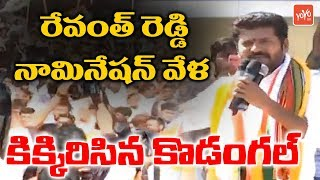 Revanth Reddy Nomination in Kodangal | Telangana Congress | Telangana Elections 2018