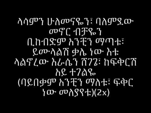 Abebe Teka Amognal **LYIRCS**