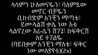 Abebe Teka - Amognal አሞኛል (Amharic With Lyrics)