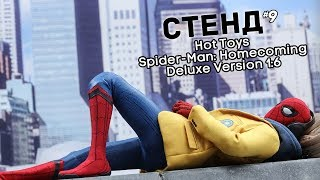 Стенд №9: Spider-Man Homecoming Hot Toys (Deluxe Edition)