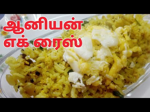 Onion Egg Rice Recipe in Tamil by Uma's Kitchen