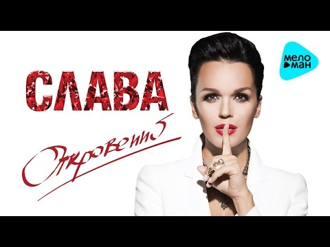 Слава -  Откровенно   ( Альбом 2015)