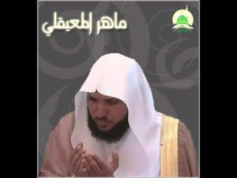 Maher Al-Muaiqly - Very emotional dua