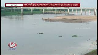 Godavari River Water Rise After Rains | Basara