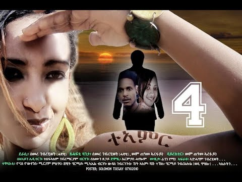 ERI Beats - New Eritrean Movie | Teamir - ተኣምር | - Part 4 thumbnail