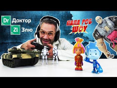 Доктор ЗЛЮ на канале Папа РОБ Шоу #ФИКСИКИ и их хитрый план по захвату ТАНКА Видео для детей