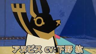 アヌビス・キャラクターPV