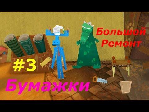 Бумажки. Полная версия - #3 Большой Ремонт. Игровой мультик для детей.