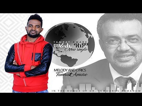 Tamrat Amare - Merahi Alem (Official Music Video) New Ethiopian Tigrigna Music