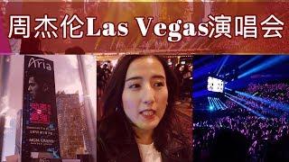 Vlog 13 周杰伦地表最强演唱会   拉斯维加斯两天一夜   大卫科波菲尔魔术秀