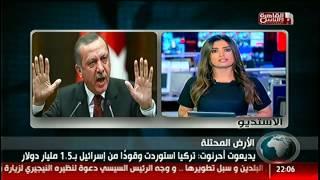 """نشرة العاشرة .. """" الأرض المحتلة """" يديعوت أحرنوت : تركيا استوردت وقودا من إسرائيل بـ 1.5 مليار دولار"""