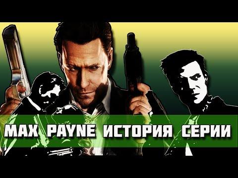 MAX  PAYNE ИСТОРИЯ СЕРИИ