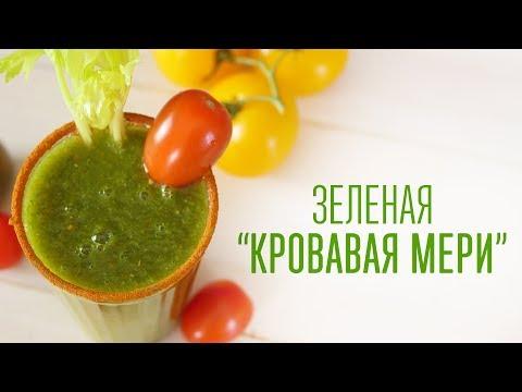Коктейль Зеленая кровавая Мере