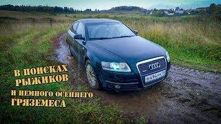 AUDI A6 QUATTRO, и снова в грязь, прощаемся с осенью )