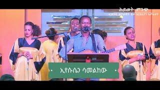 EYESUSEN SAMELKEW EZRA NIGUSSE - AmlekoTube.com