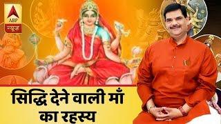 GuruJi With Pawan Sinha: Know All About Maa Siddhidatri | ABP News