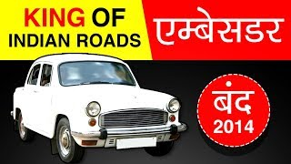 Ambassador (एम्बेसडर कार) ❤ Story in Hindi | King of Indian Roads | Hindustan Motors