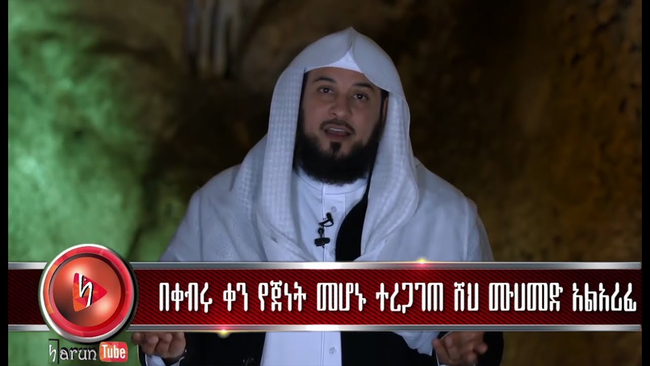 Sheikh Mohammed al-Arif,