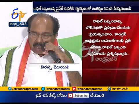Rafale Jet Deal | Veerappa Moily Accuses PM Modi | of Playing with Country's Security