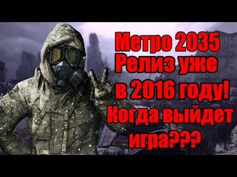 МЕТРО 2035 - Релиз уже в 2016 году [Когда выйдет игра?]
