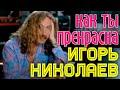 Игорь Николаев Как ты прекрасна mp3