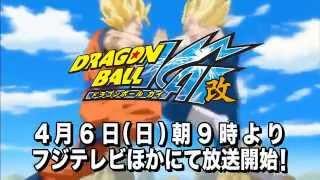 Dragon Ball Kai : Saga Buu - TRAILER (HQ)