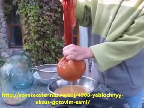 Яблочный уксус. Готовим яблочный уксус дома!