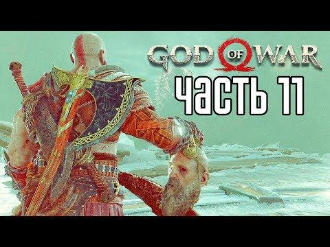 """God of War 4 (2018) прохождение на русском #11 — БОСС """"МАТТУГР ХЕЛЬСОН""""!"""