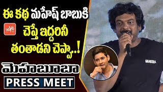 Director Puri Jagannadh About Mahesh Babu at Mehbooba Movie Press Meet | Tollywood