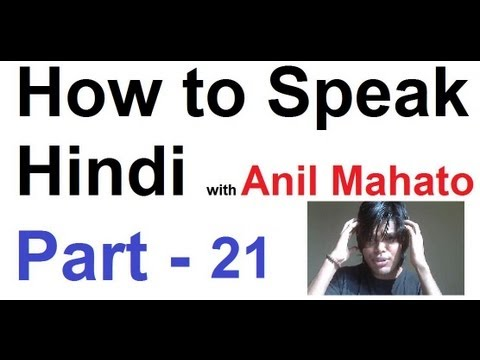 How to Speak Hindi - Come Here !