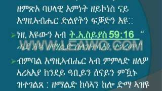 download lagu Timhirti Amaladinet By D, Habtom, P-1. gratis