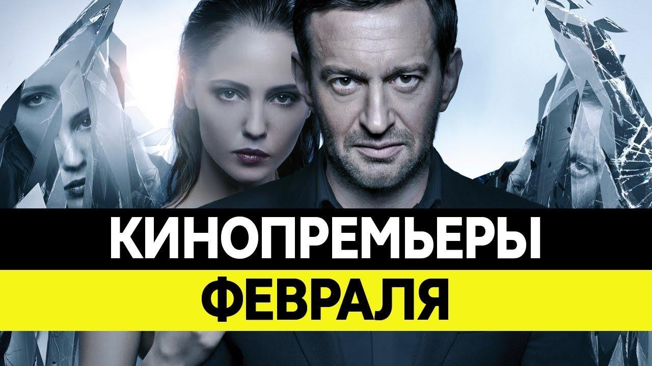Русские фильмы, смотреть онлайн бесплатно лучшие
