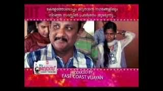 My Boss - My Boss Malayalam Movie Promo with Clip
